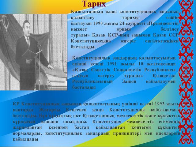 Қазақстанның жаңа конституциялық заңының қалыптасу тарихы өзінің бастауын 199...
