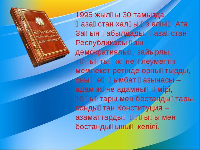 1995 жылғы 30 тамызда Қазақстан халқы өз елінің Ата Заңын қабылдады. Қазақста...