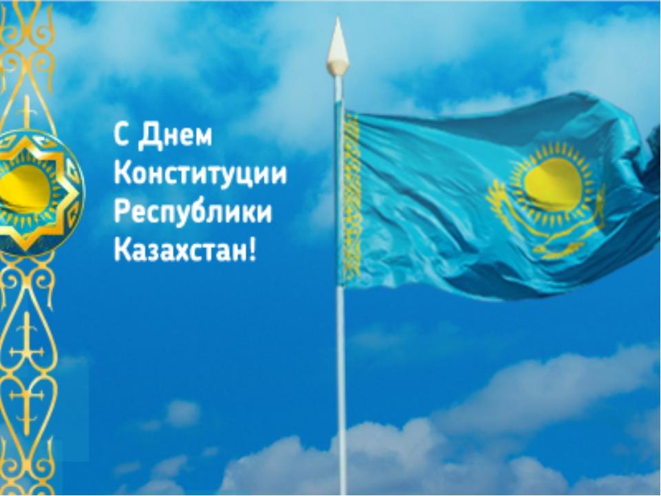 Поздравления к дню конституции республики