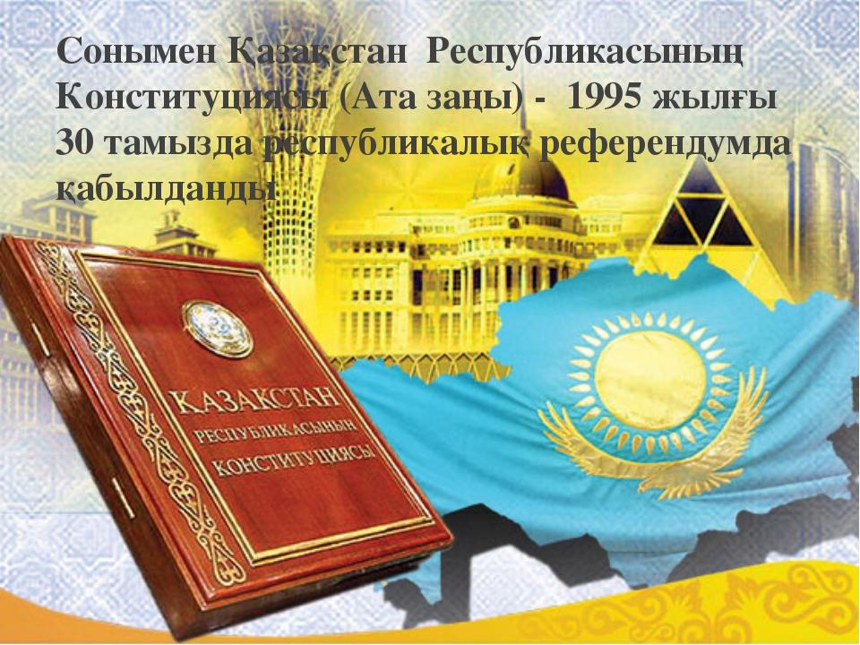 Сонымен Қазақстан Республикасының Конституциясы (Ата заңы) - 1995 жылғы 30 т...