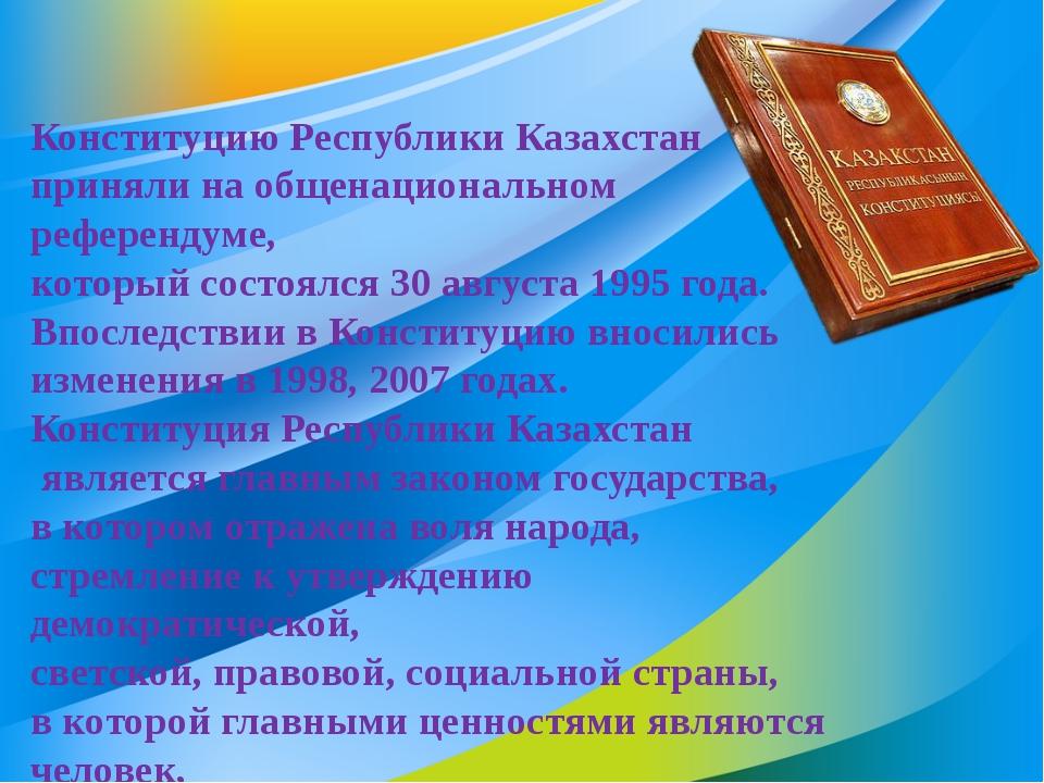Конституцию Республики Казахстан приняли на общенациональном референдуме, кот...