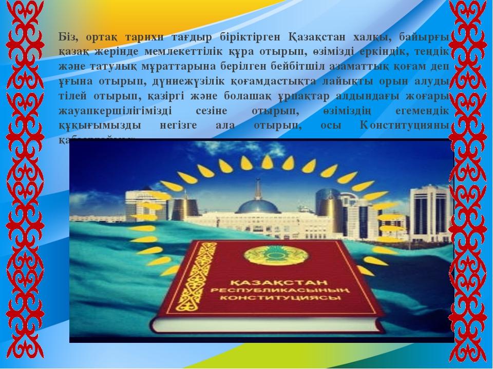 Біз, ортақ тарихи тағдыр біріктірген Қазақстан халқы, байырғы қазақ жерінде м...