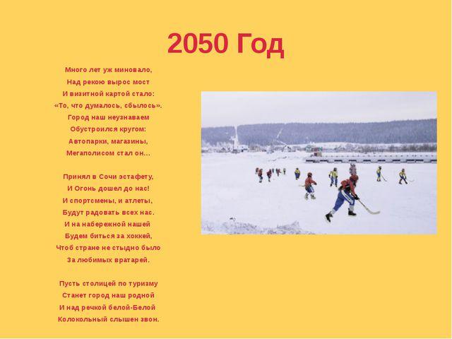 2050 Год Много лет уж миновало, Над рекою вырос мост И визитной картой стало:...
