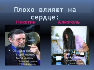 Плохо влияют на сердце: Никотин Алкоголь