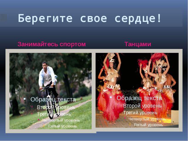 Берегите свое сердце! Занимайтесь спортом Танцами