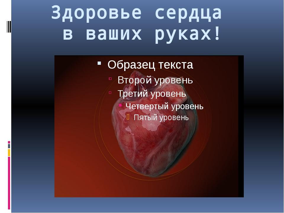 Здоровье сердца в ваших руках!