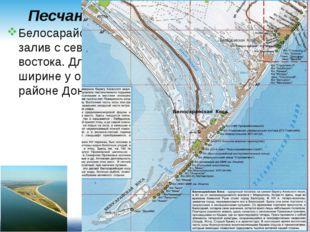 Песчаные косы Азовского моря Белосарайская коса ограничивает Таганрогский зал