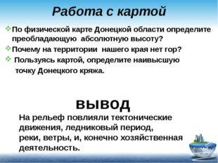 Работа с картой По физической карте Донецкой области определите преобладающую