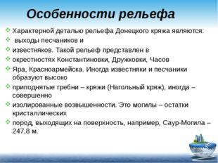Особенности рельефа Характерной деталью рельефа Донецкого кряжа являются: вых