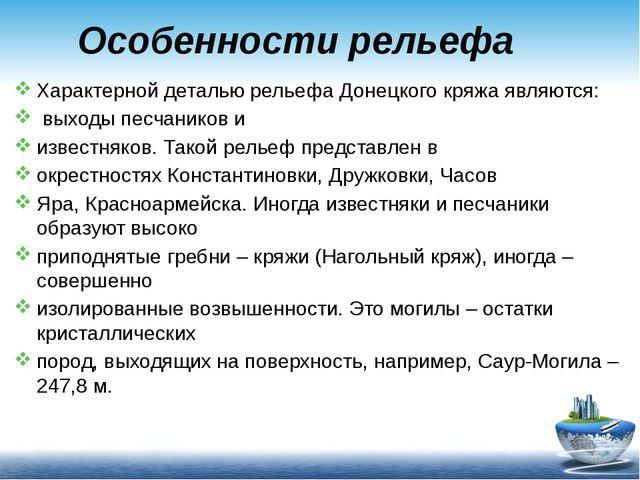 Особенности рельефа Характерной деталью рельефа Донецкого кряжа являются: вых...