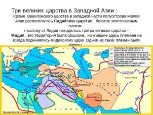 Три великих царства в Западной Азии : Кроме Вавилонского царства в западной ч