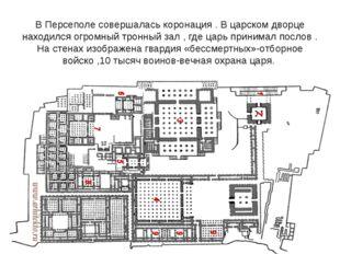 В Персеполе совершалась коронация . В царском дворце находился огромный тронн