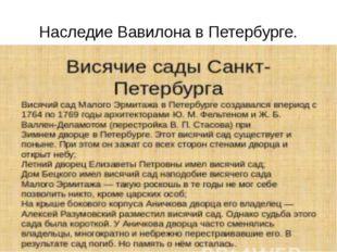 Наследие Вавилона в Петербурге.