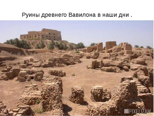 Руины древнего Вавилона в наши дни .