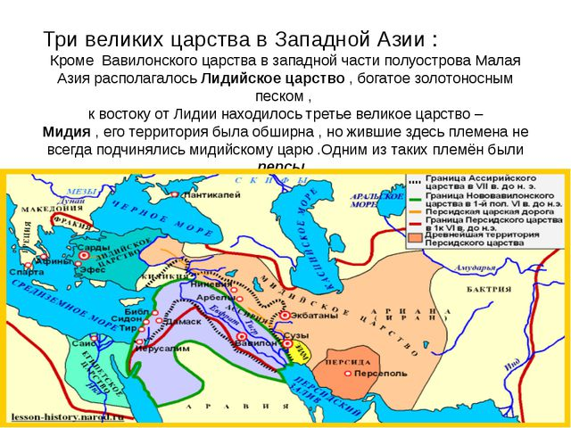 Три великих царства в Западной Азии : Кроме Вавилонского царства в западной ч...