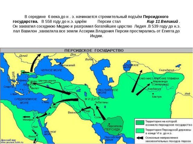 В середине 6 века до н . э. начинается стремительный подъём Персидского госуд...