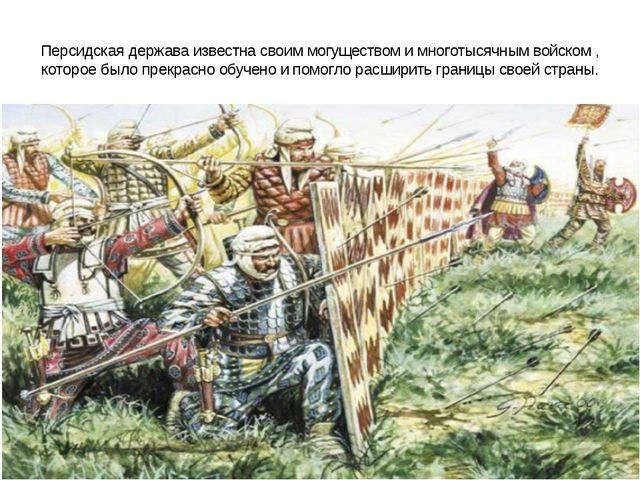 Персидская держава известна своим могуществом и многотысячным войском , котор...