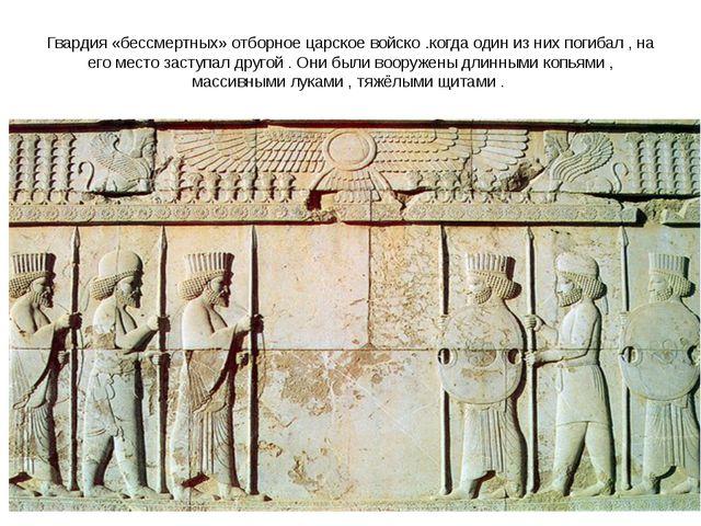 Гвардия «бессмертных» отборное царское войско .когда один из них погибал , на...