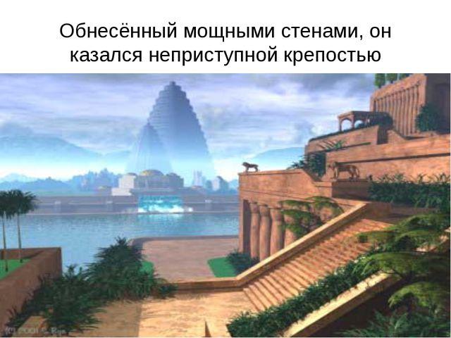 Обнесённый мощными стенами, он казался неприступной крепостью