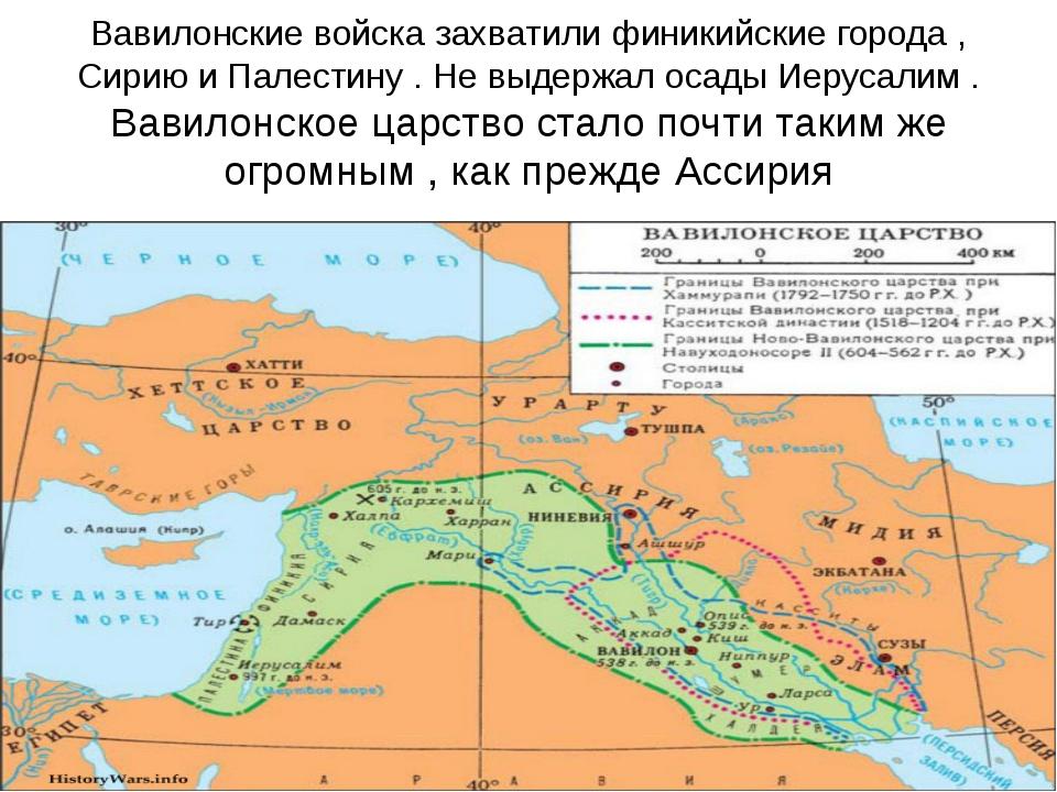 Вавилонские войска захватили финикийские города , Сирию и Палестину . Не выде...