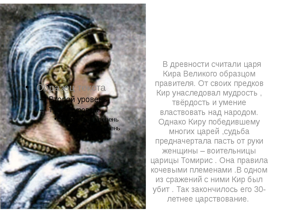 В древности считали царя Кира Великого образцом правителя. От своих предков...