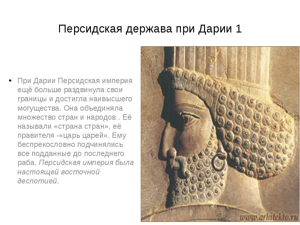 Персидская держава при Дарии 1 При Дарии Персидская империя ещё больше раздви...
