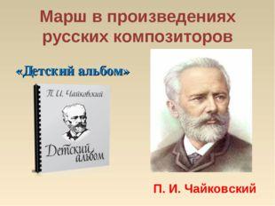 Марш в произведениях русских композиторов П. И. Чайковский «Детский альбом»