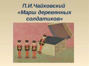 П.И.Чайковский «Марш деревянных солдатиков»