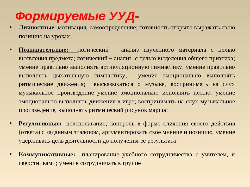 Формируемые УУД- Личностные: мотивация, самоопределение; готовность открыто в...