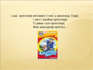 Қазақ ертегілері негізінен 3 топқа жіктеледі. Олар: Қиял-ғажайып ертегілері;