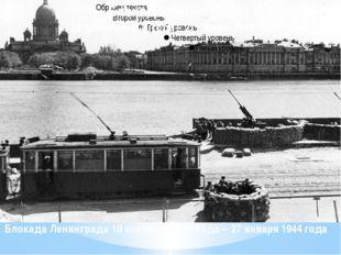 Блокада Ленинграда 10 сентября 1941 года – 27 января 1944 года Блокада Ленин