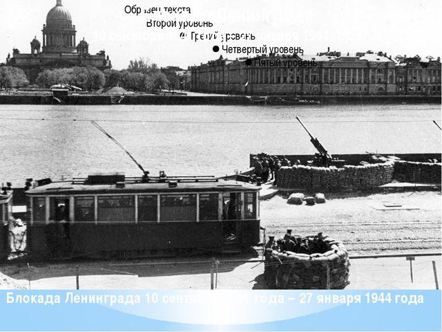 Блокада Ленинграда 10 сентября 1941 года – 27 января 1944 года Блокада Ленин...