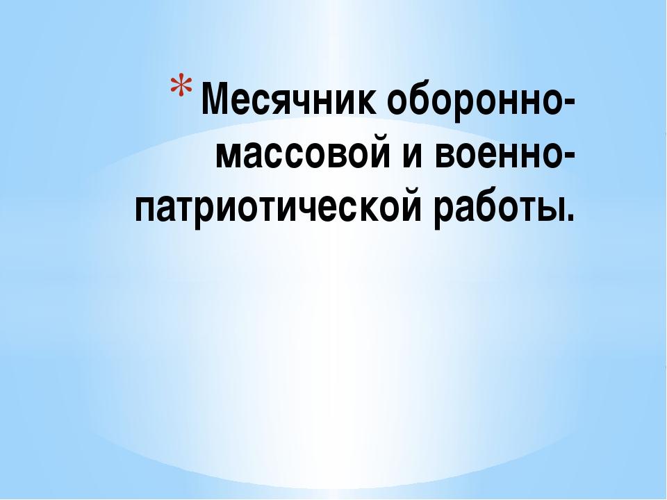 Месячник оборонно-массовой и военно-патриотической работы.
