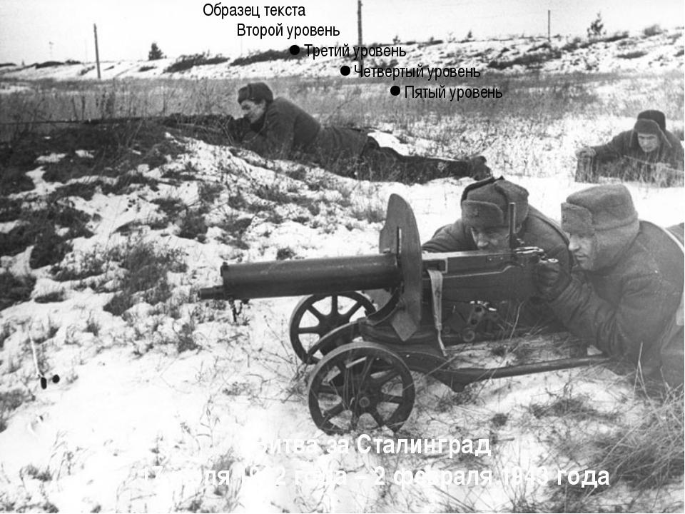 Битва за Сталинград 17 июля 1942 года – 2 февраля 1943 года