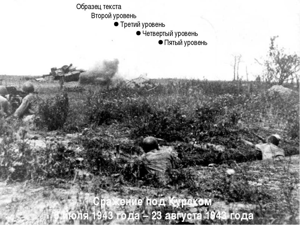 Сражение под Курском 5 июля 1943 года – 23 августа 1943 года