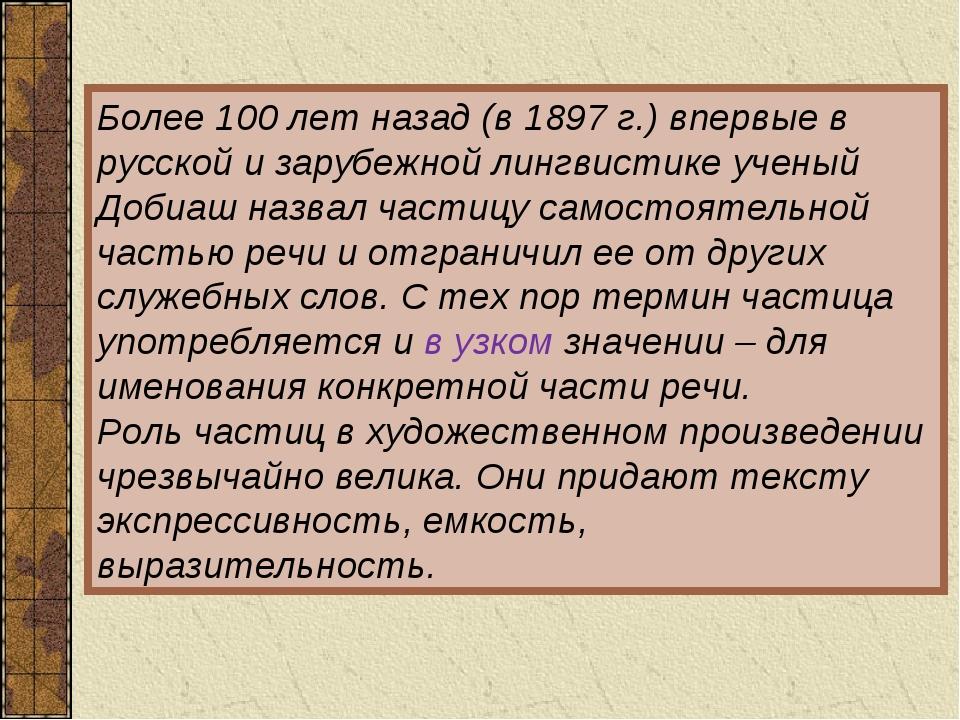 Более 100 лет назад (в 1897 г.) впервые в русской и зарубежной лингвистике уч...