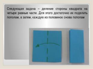 Следующая задача – деление стороны квадрата на четыре равные части. Для этог