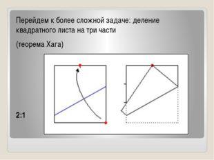 Перейдем к более сложной задаче: деление квадратного листа на три части (тео