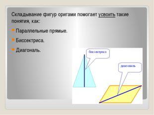 Складывание фигур оригами помогает усвоить такие понятия, как: Параллельные