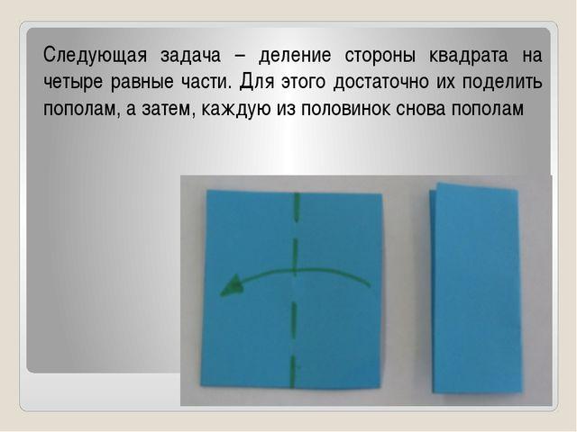 Следующая задача – деление стороны квадрата на четыре равные части. Для этог...