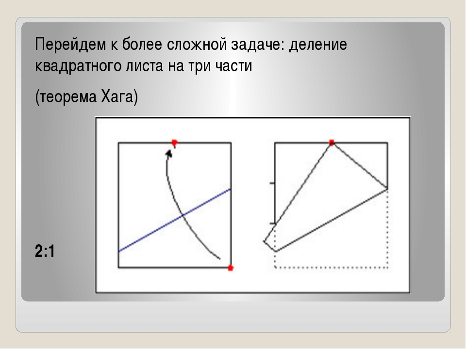 Перейдем к более сложной задаче: деление квадратного листа на три части (тео...