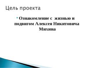 Ознакомление с жизнью и подвигом Алексея Никитовича Михина