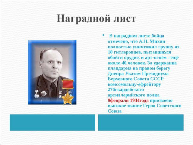 В наградном листе бойца отмечено, что А.Н. Михин полностью уничтожил группу...