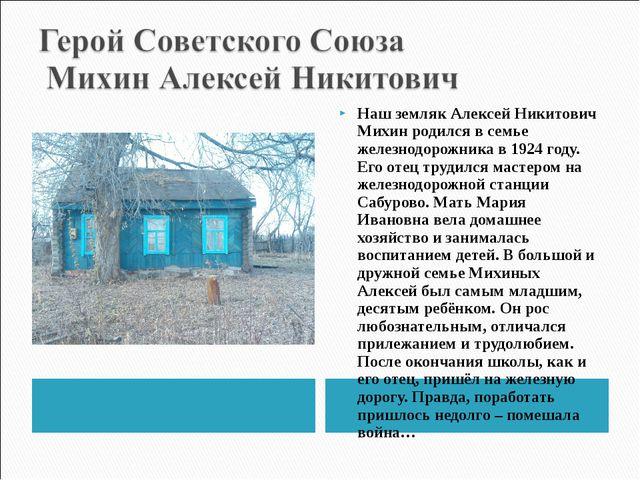 Наш земляк Алексей Никитович Михин родился в семье железнодорожника в 1924 го...