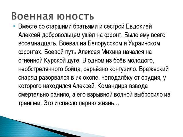 Вместе со старшими братьями и сестрой Евдокией Алексей добровольцем ушёл на ф...