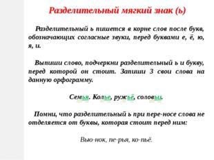 Разделительный мягкий знак (ь)  Разделительный ь пишется в корне слов после