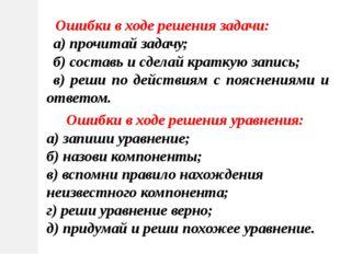 Ошибки в ходе решения задачи: а) прочитай задачу; б) составь и сделай кратку