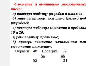 Сложение и вычитание многозначных чисел: а) повтори таблицу разрядов и класс