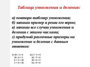 Таблица умножения и деления: а) повтори таблицу умножения; б) запиши пример и