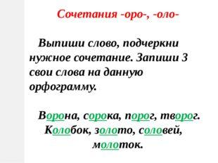 Сочетания -оро-, -оло- Выпиши слово, подчеркни нужное сочетание. Запиши 3 сво